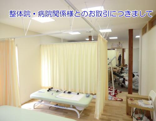 病院用(防炎)カーテン