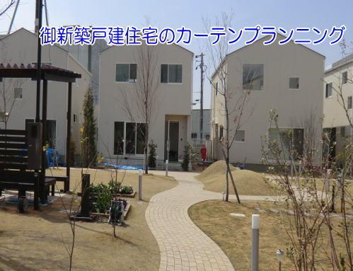 御新築戸建て住宅カーテンプランニング