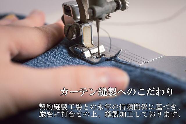 カーテン縫製への自信
