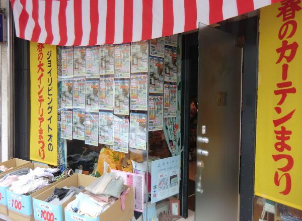 京都のカーテン専門店ジョイリビングイトオ春のカーテン祭り