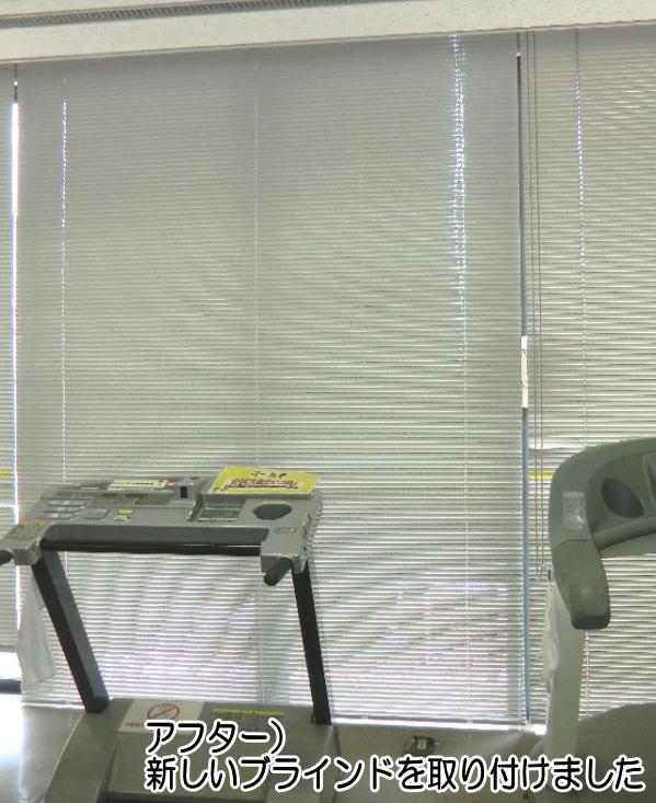 京都府向日市内施設内トレーニングルームにブラインド納品