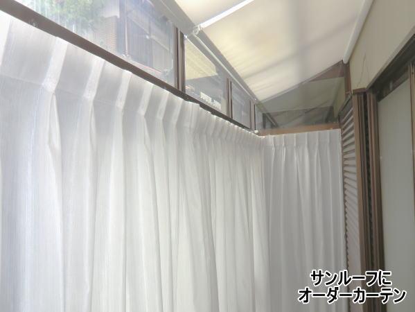 サンルーフにUV機能付きレースカーテン