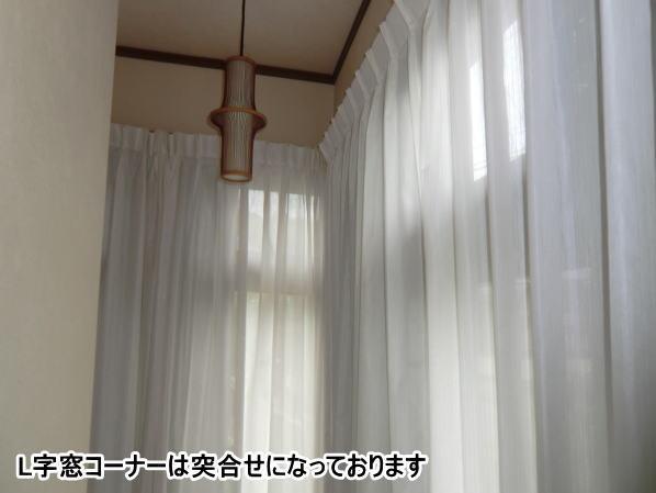 室内も薄く日差しが入るカーテンです