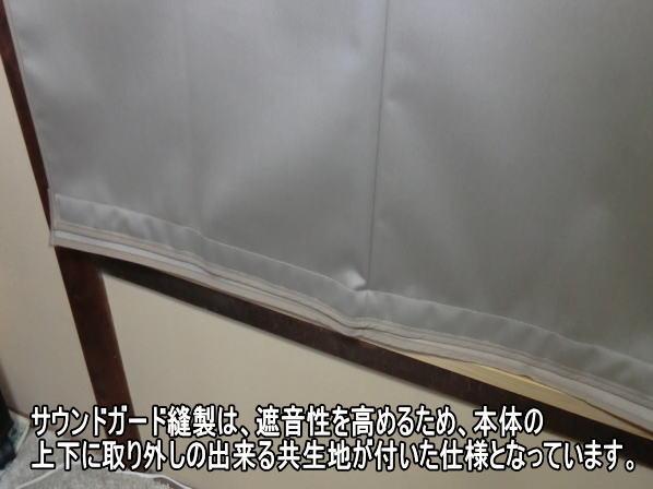 遮音カーテンで空間を覆い音漏れを防ぎます