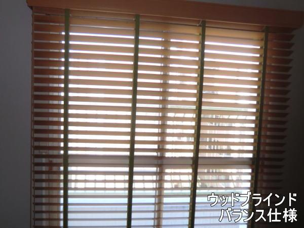 ニチベイ社-木製ブラインド