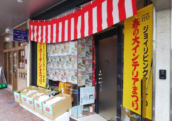 京都カーテン専門店