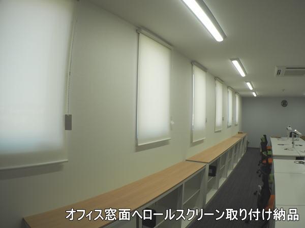 オフィス空間窓辺にロールスクリーン納品