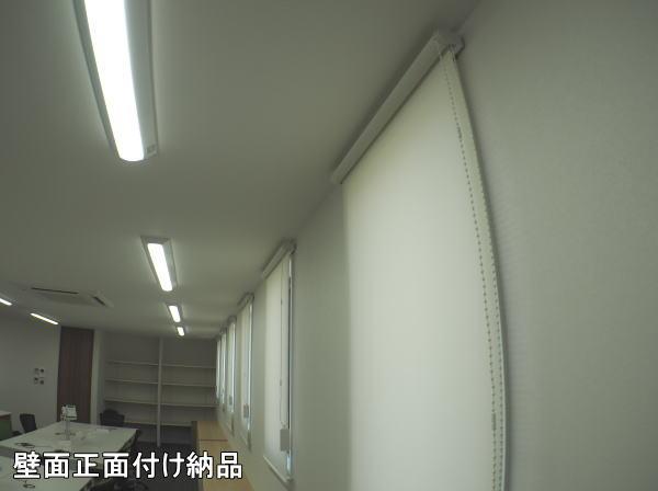 中間窓、正面付け施工納品