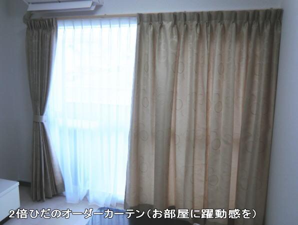 1間半の窓に2倍ヒダのオーダーカーテン納品
