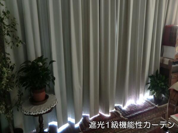 遮光1級オーダーカーテン納品