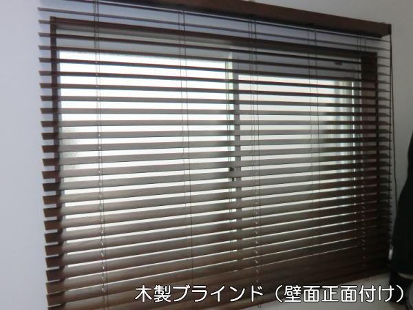 京都府大山崎町へ木製ブラインド納品