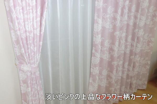 厚手とレースの2重カーテン