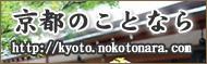京都のことならドットコム