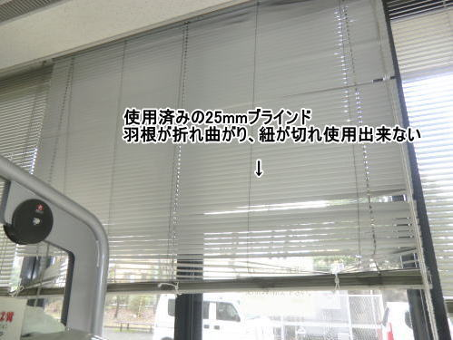 京都府向日市のスポーツ施設にブラインド納品
