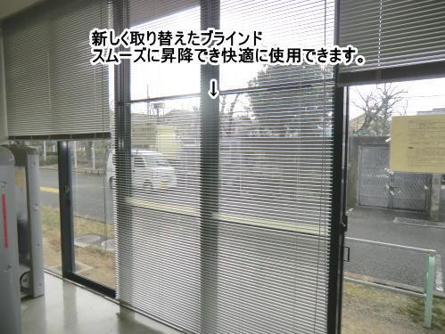 オフィス用ブラインド-ユニコンモア25mm