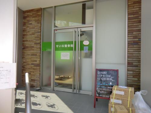 長岡京市-整骨院ブラインド納品
