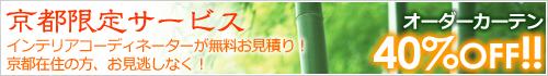 京都近郊地域限定サービス