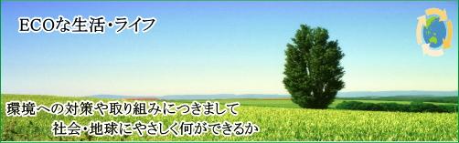 エコな生活・ライフ