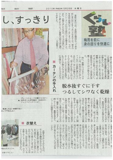 京都新聞社掲載