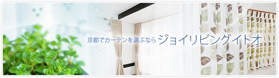 京都でカーテンを選ぶならジョイリビングイトオ