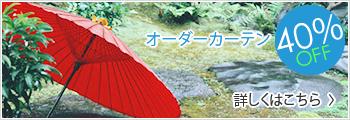 京都近郊限定サービスついて詳しくはこちら