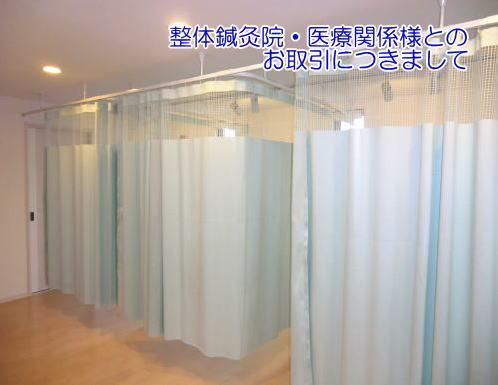 京都鍼灸院用(防炎)カーテン