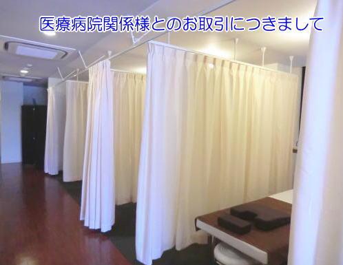 京都病院-防炎機能カーテン