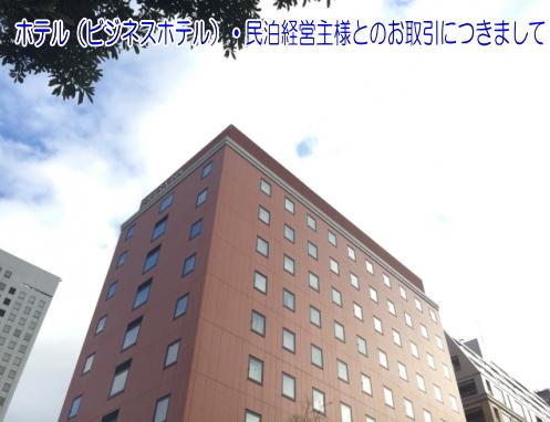 ホテル様(ビジネスホテル)カーテン、出張コーディネート