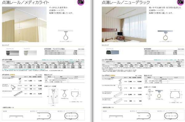 TOSO社-資料
