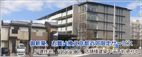 京都限定サービス