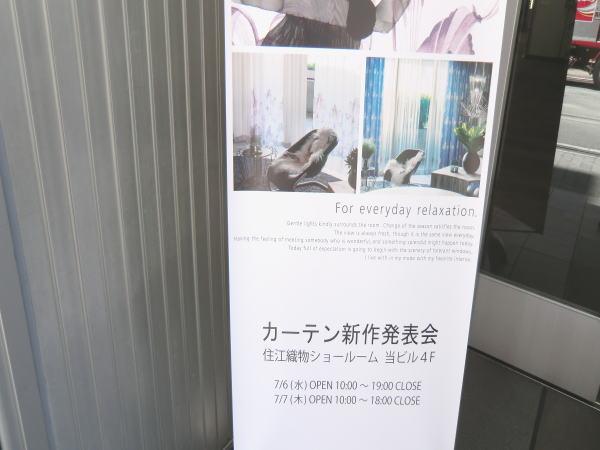 スミノエ社モードS新作展示会
