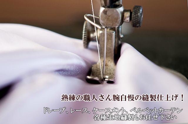 熟練の職人さんによるカーテン縫製