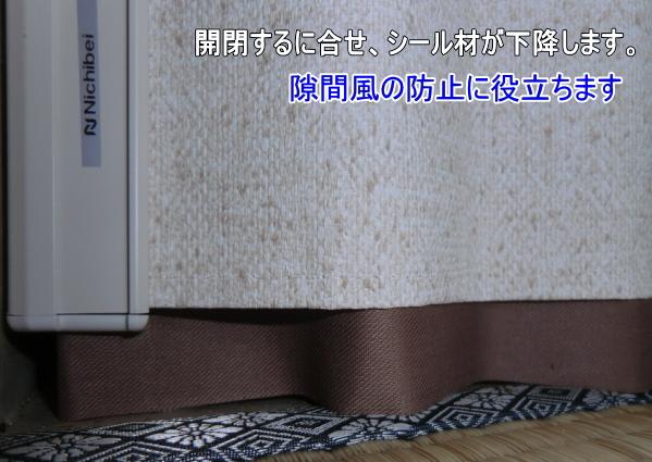 ダウンシール材付アコーディオンカーテン