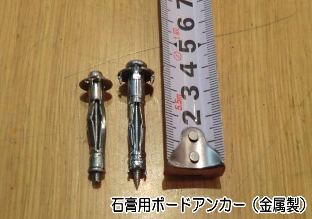 金属製ボードアンカー