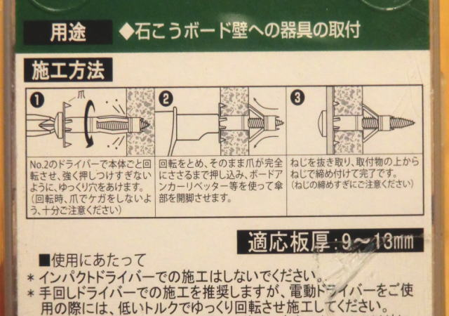 開脚式ボードアンカー(石膏ボード用)