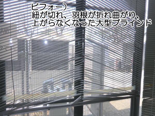 ニチベイ社の25mm、ユニコンモア-ブラインド
