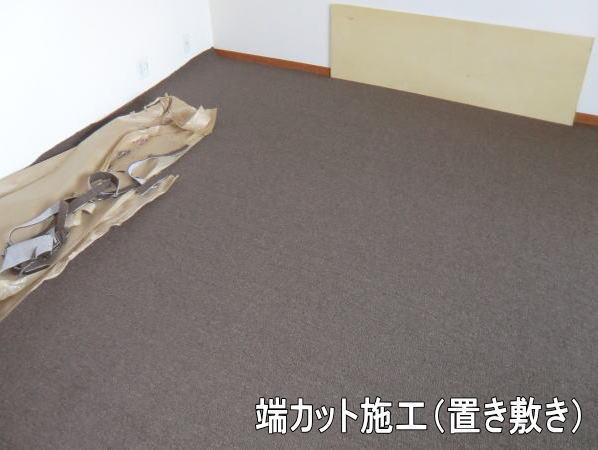 じゅうたん置き敷き