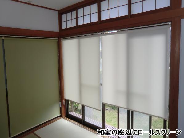 和風ロールスクリーン(内障子、窓枠内取り付け)
