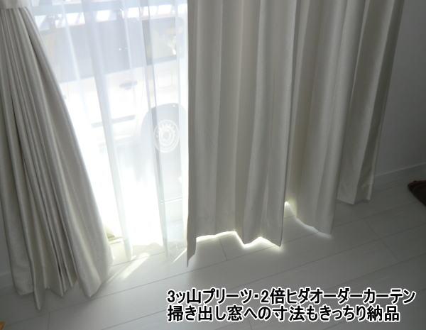 京都府八幡市戸建て住宅へオーダーカーテン納品
