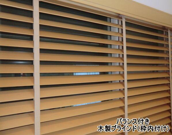 木製ブラインド納品(京都府八幡市住宅)