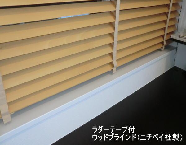 ラダーテープ付き木製ブラインド