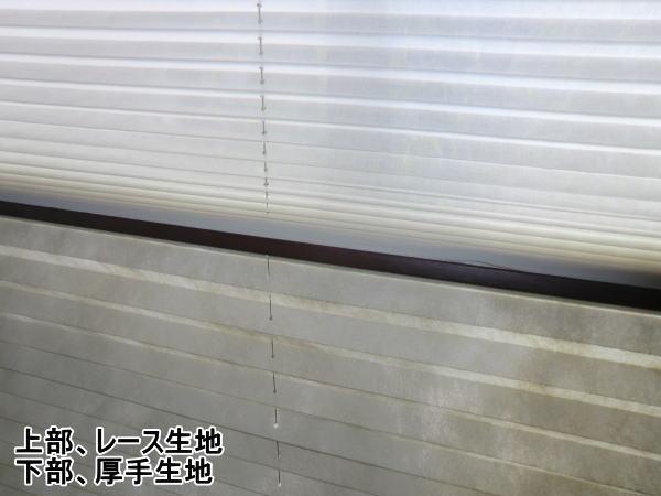 窓辺に変化をつけるプリーツスクリーン納品