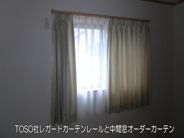 京都でカーテンプラン作成ジョイリビングイトオ