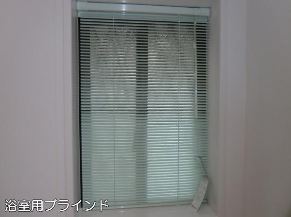 浴室用ブラインド納品