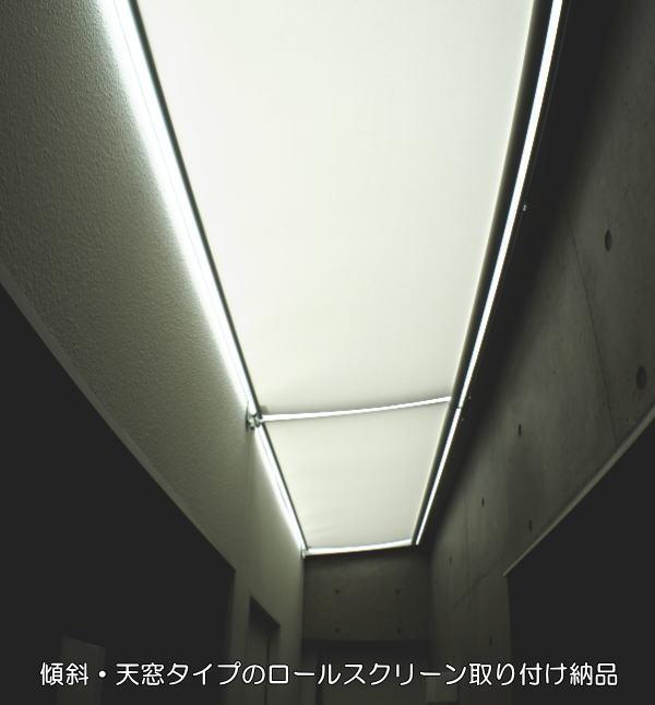 傾斜窓タイプのロールスクリーン納品