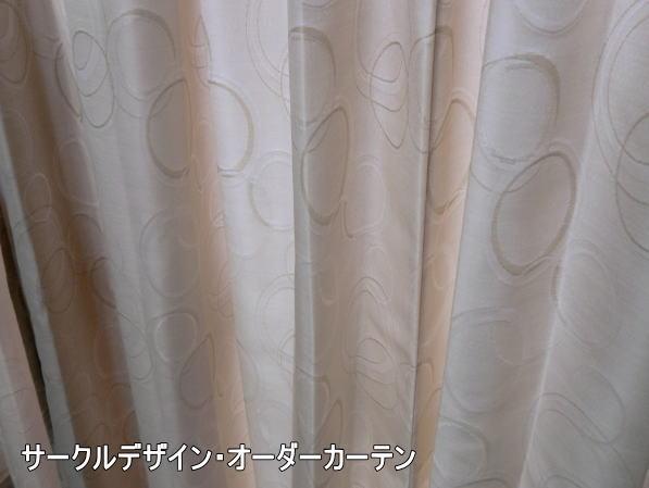 リング柄のオーダーカーテン納品