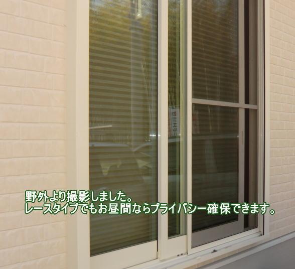 室外よりのプライバシーも確保できます。