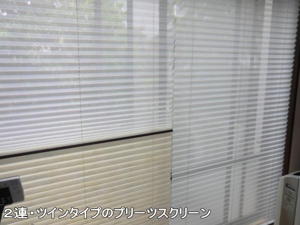 ニチベイ社のプリーツスクリーン納品