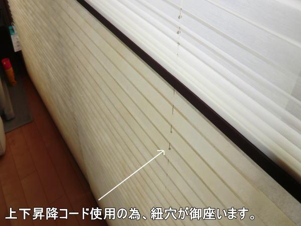 昇降コードのため、小さな穴から薄い光が差し込みます。