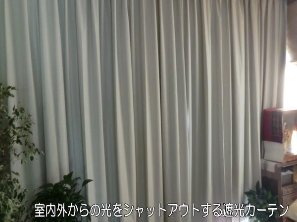 2倍ヒダにて丁寧に縫製されているオーダーカーテンです